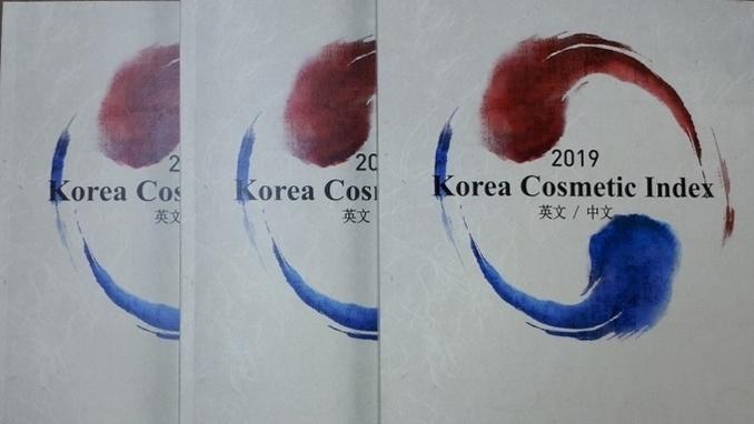 2019 코리아 코스메틱 인덱스(Korea Cosmetic Index·영문/ 중문) 발간