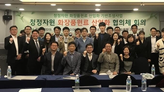 화장품원료 산업화 협의체 발족