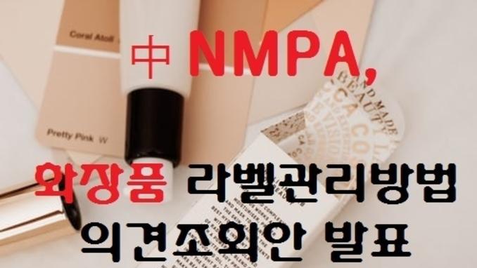 中 NMPA, 화장품 라벨관리법(안) 발표