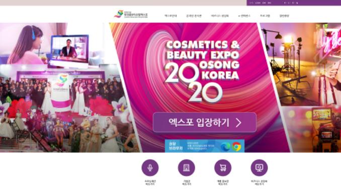 2020 오송화장품뷰티산업엑스포 온라인 개막 팡파르!
