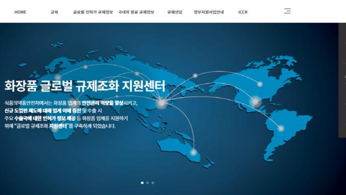 화장품 글로벌 규제조화 지원센터 오픈