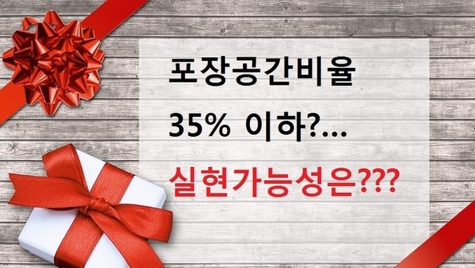 """포장공간비율 35…""""그렇게 될까?"""""""