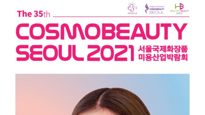 2021 코스모뷰티서울, 7월 2일 개막 팡파르!