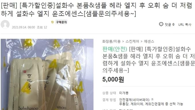 """""""설OO 오O 샘플 팝니다"""" 화장품법 '나 몰라라'"""