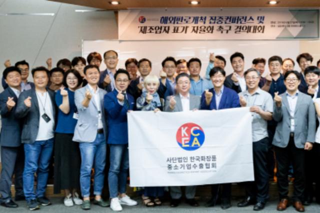 '제조업자 표기 삭제' 온라인 서명 운동 점화
