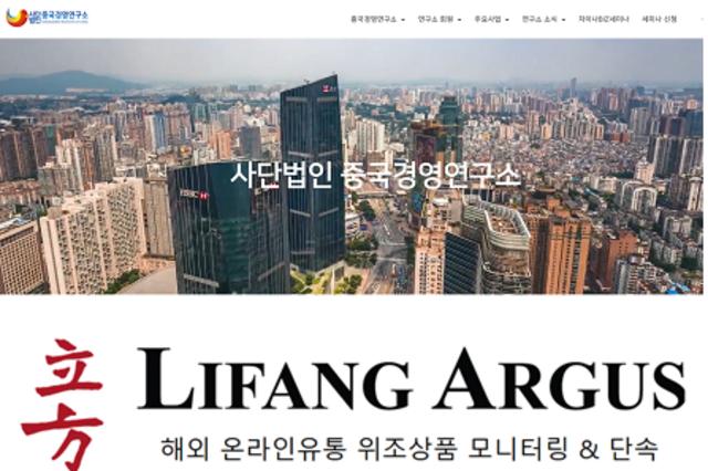 중국 위조상품 침해·유통차단 무료 지원